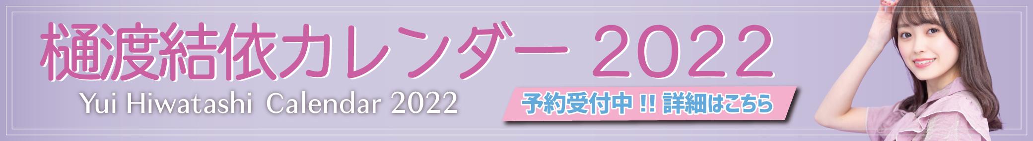 樋渡結依カレンダー2022